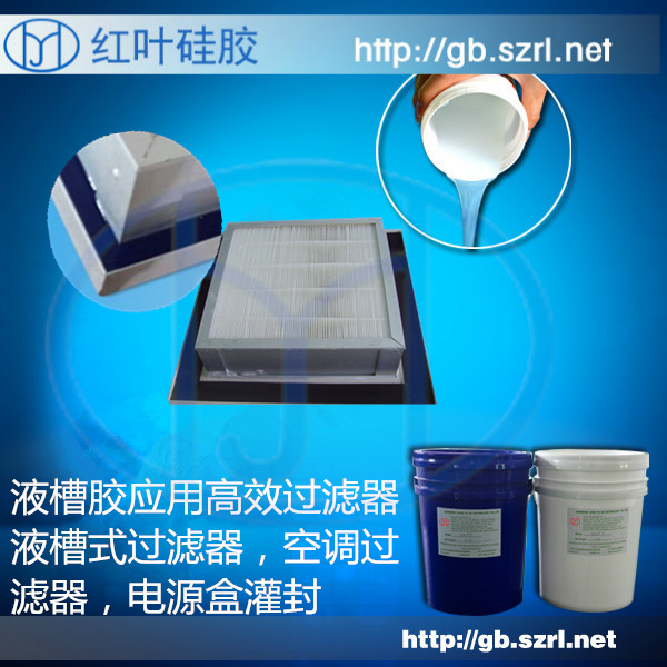 液槽胶,蓝色液槽胶,液槽过滤器硅胶,液槽密封胶材料-图