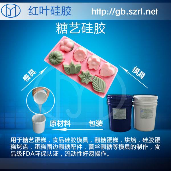 食品级硅胶,仿真食材模型硅胶,模具硅胶,硅橡胶产品