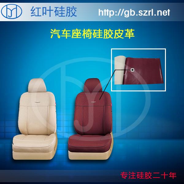 硅胶皮革,汽车用硅胶皮革-图