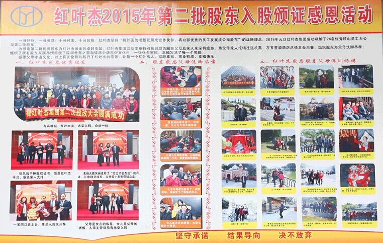 2015年深圳红叶杰集团企业股东文化-图