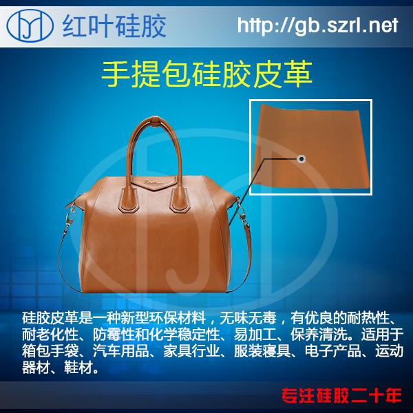 硅胶,硅胶皮革,箱包硅胶皮革-图