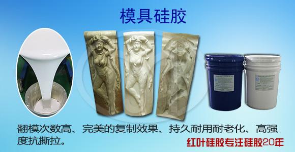 人造文化石模具硅胶_砂岩模具硅橡胶_深圳市红叶杰科技有限公司