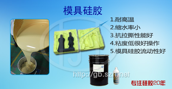 青铜铸造模具硅胶