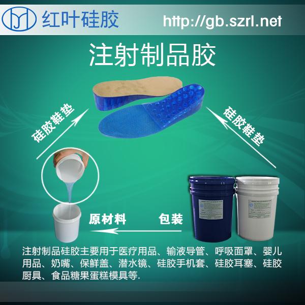 鞋垫硅胶,环保硅胶,环保级鞋垫硅胶