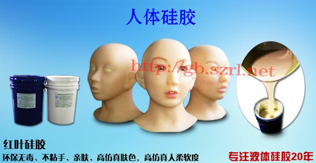 人体假肢硅胶