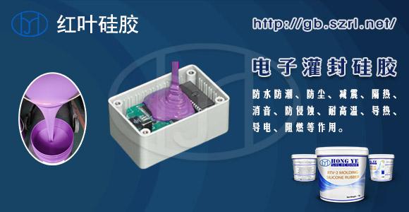 防水绝缘电子硅胶