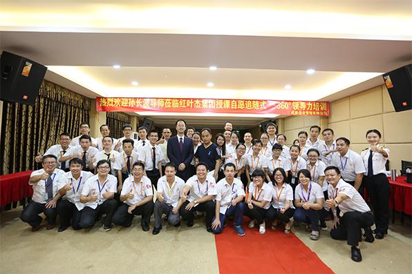 红叶杰集团企业文化-培训图
